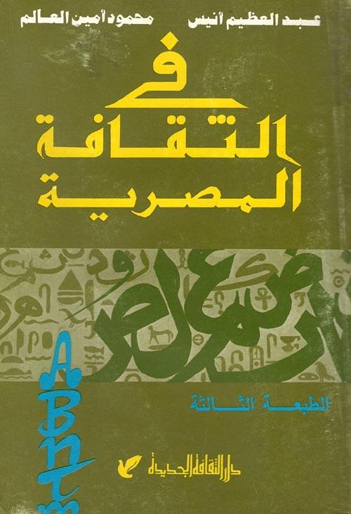 في الثقافة المصرية