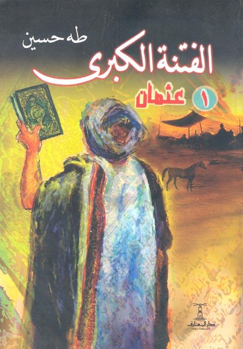 """الفتنة الكبرى """" عثمان - علي وبنوه """""""