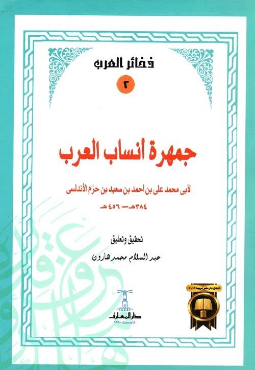 جمهرة أنساب العرب