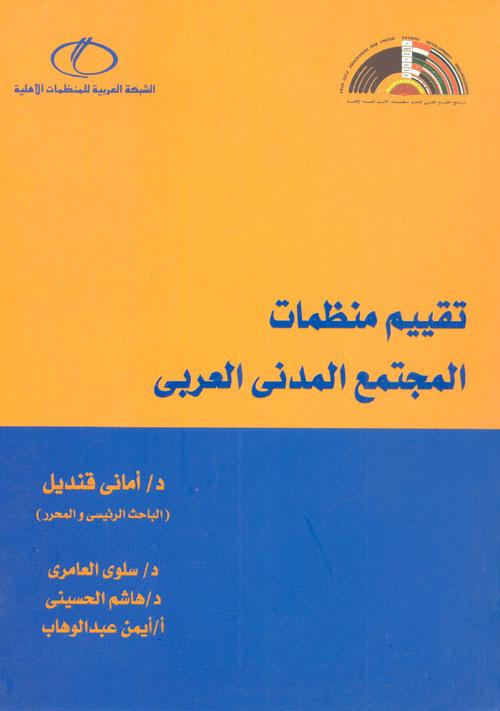 تقييم منظمات المجتمع المدني العربي