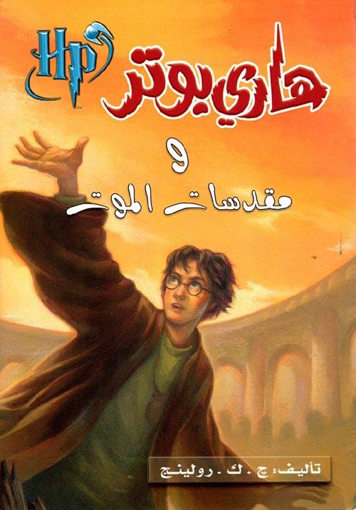 هاري بوتر ومقدسات الموت