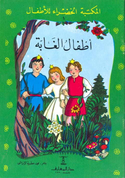 سلسلة المكتبة الخضراء للأطفال