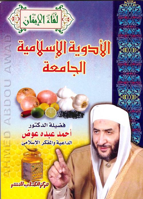 الأدوية الإسلامية الجامعة