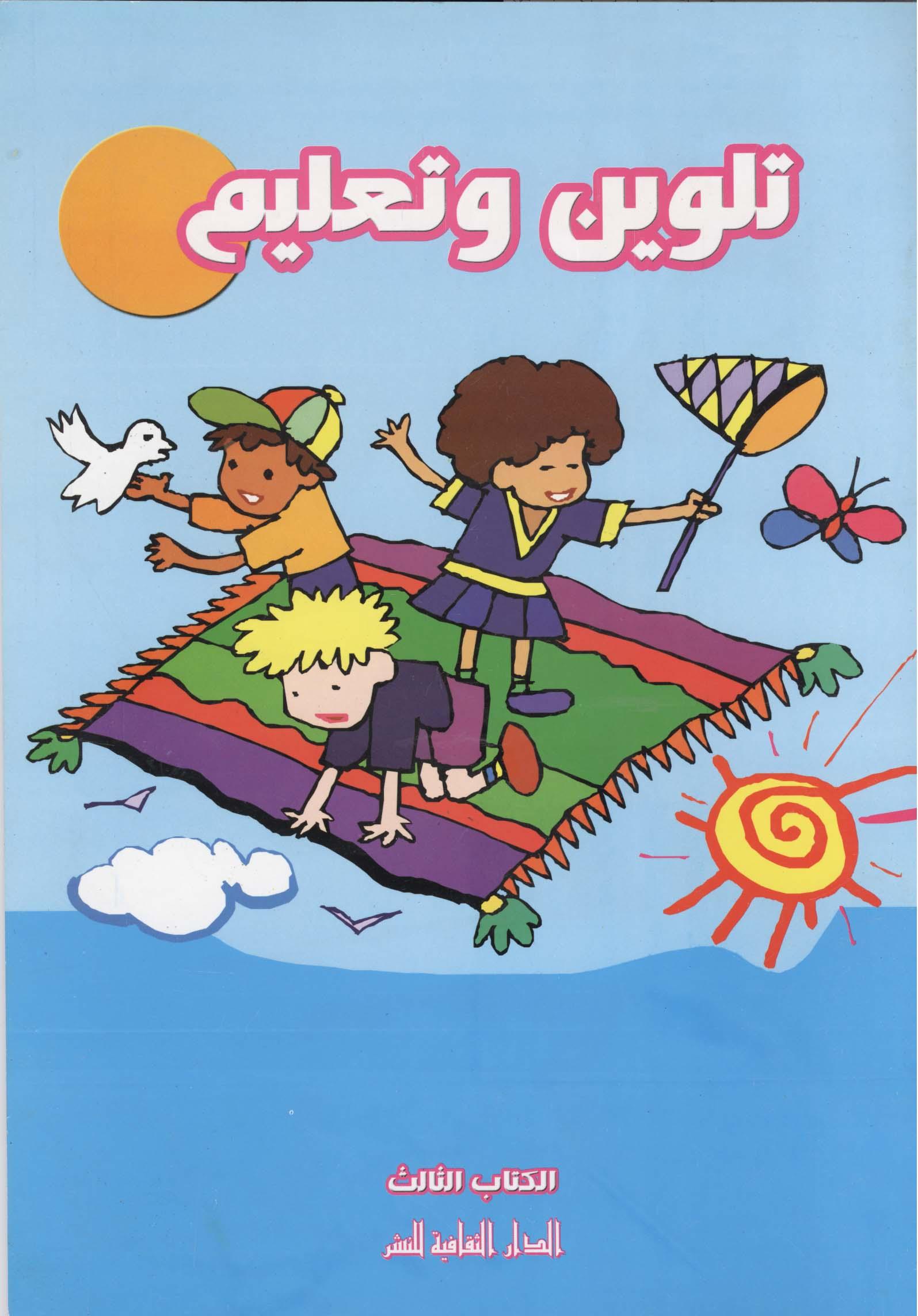 60 حكاية شعبية ميسرة للأطفال