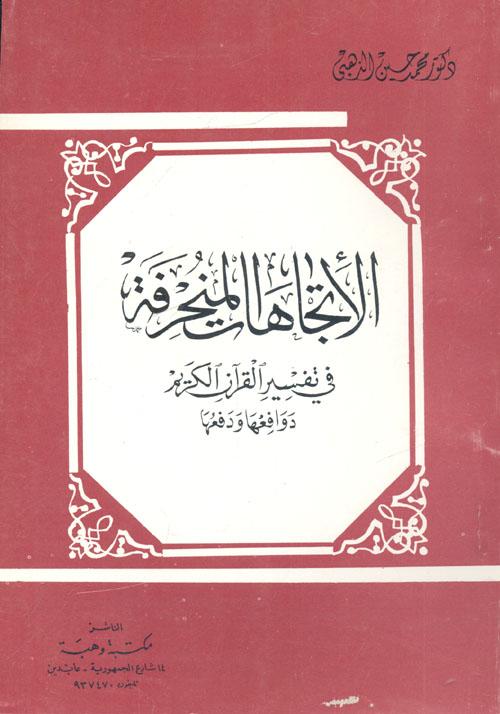الأتجاهات المنحرفة في تفسير القرآن الكريم.. دوافعها ودفعها