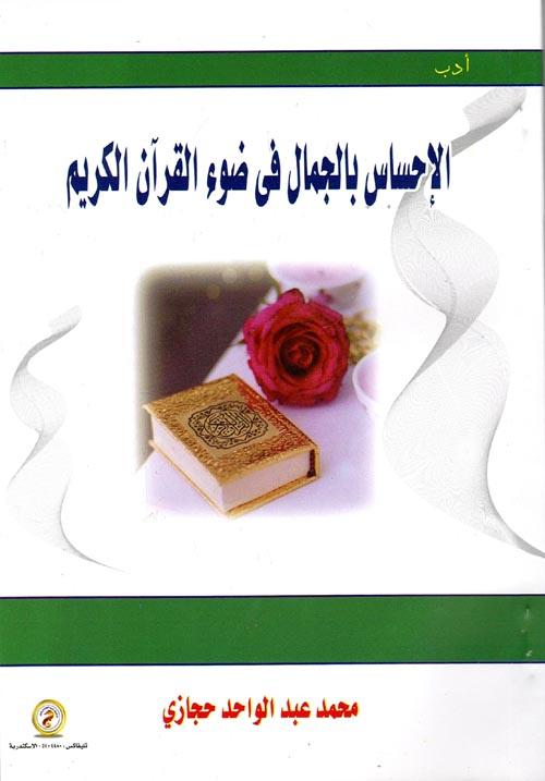 الإحساس بالجمال في ضوء القرآن الكريم