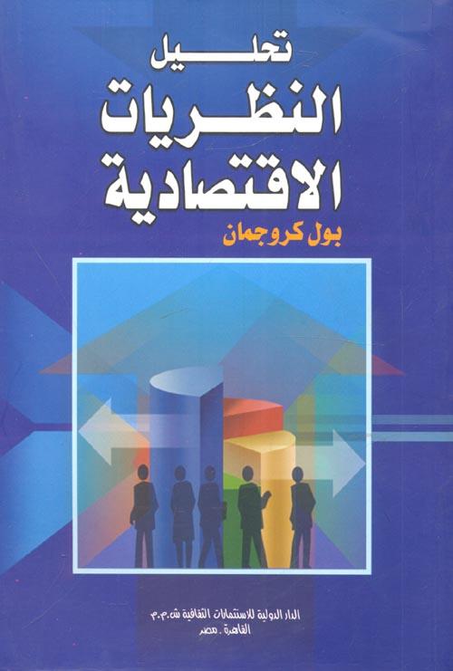 كتاب تطور الفكر الاقتصادي مدحت القريشي pdf