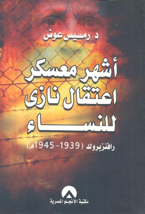 أشهر معسكر اعتقال نازي للنساء .. رافنزبروك (1939- 1945م)