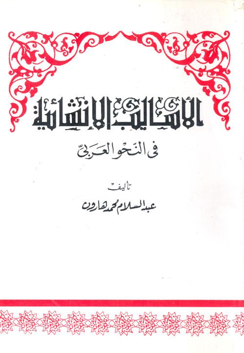 الاساليب الانشائية في النحو العربي