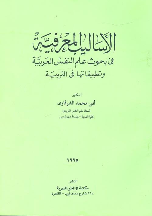 الاساليب المعرفية في بحوث علم النفس العربية وتطبيقاتها في التربية