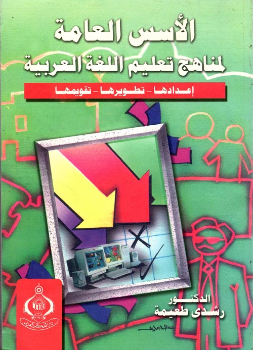 """الاسس العامة لمناهج تعليم اللغة العربية """"إعدادها - تطويرها - تقويمها"""""""