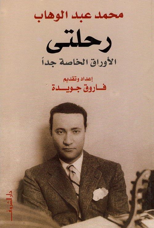 """محمد عبد الوهاب رحلتى """"الأوراق الخاصة جداً"""""""