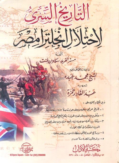 التاريخ السري لاحتلال انجلترا مصر