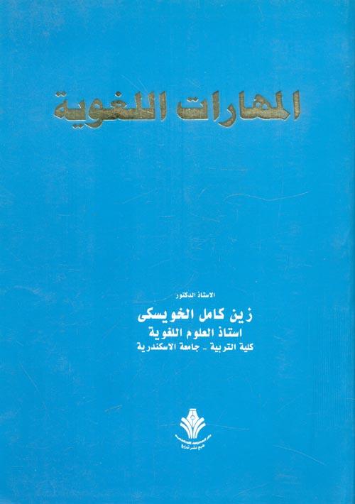 كتاب المهارات اللغوية زين كامل الخويسكي