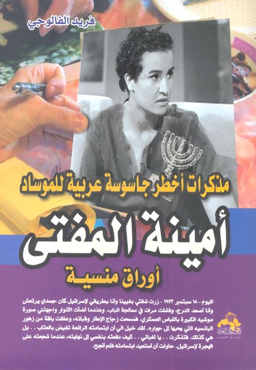 """مذكرات أخطر جاسوسة عربية للموساد """"أمينة المفتى - أوراق منسية"""""""