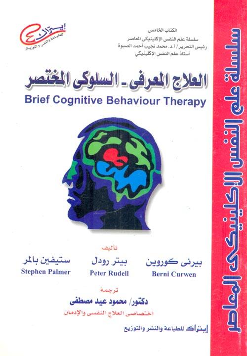 """العلاج المعرفى - السلوكى المختصر """" مع ملحق """""""
