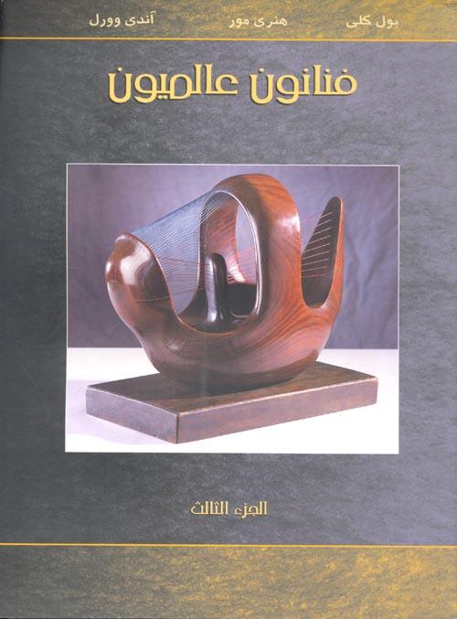 """فنانون عالميون """" بول كلي - هنري مور - اندي وورل  """" الجزء الثالث """""""