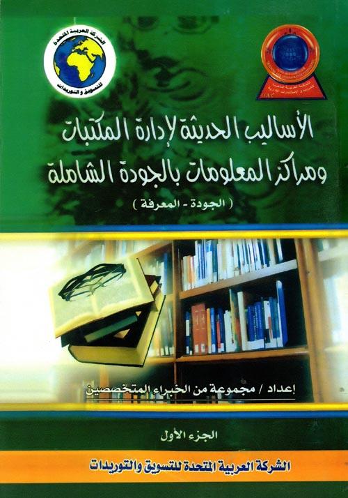 """الأساليب الحديثة لإدارة المكتبات ومراكز المعلومات بالجودة الشاملة """"الجودة - المعرفة"""""""