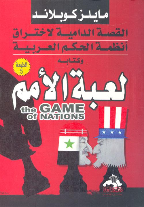 """لعبة الأمم """" القصة الدامية لاختراق أنظمة الحكم العربية وكتابه """""""