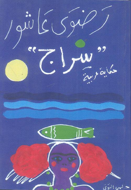 """سراج """"حكاية عربية"""""""