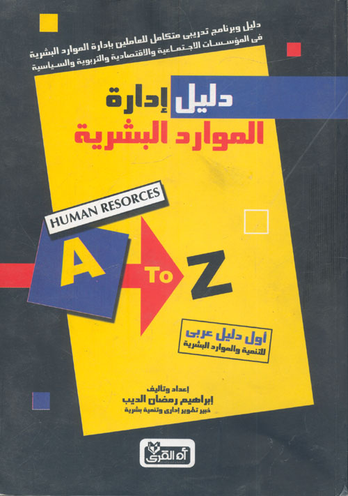 """دليل إدارة الموارد البشرية """"أول دليل عربى للتنمية والموارد البشرية"""""""
