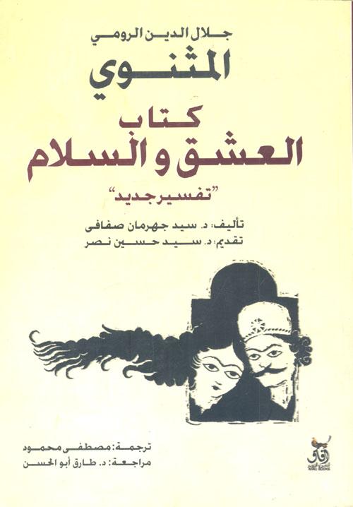 """جلال الدين الرومي """"المثنوي"""".. كتاب العشق والسلام """"تفسير جديد"""""""