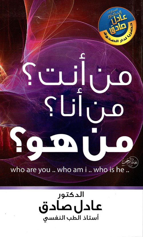 من أنت ؟ من أنا ؟ من هو؟