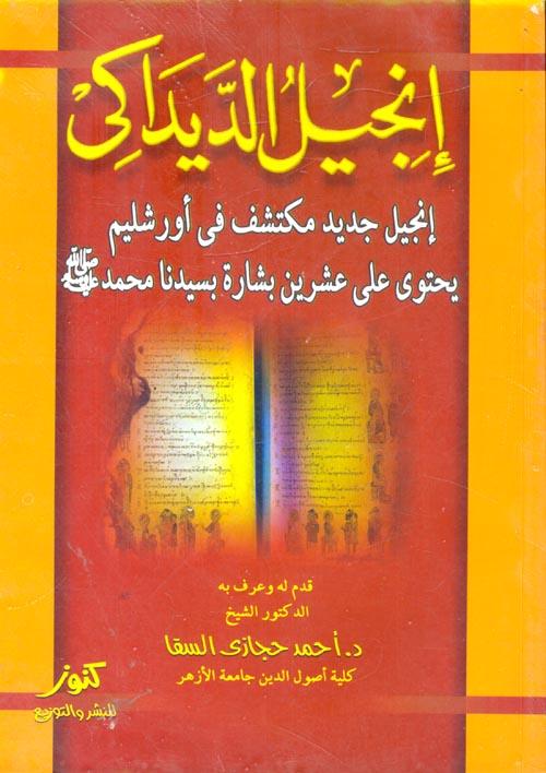 """إنجيل الديداكى ..إنجيل جديد مكتشف فى أورشليم يحتوى على عشرين بشارة بسيدنا محمد """"صلى الله عليه وسلم"""""""