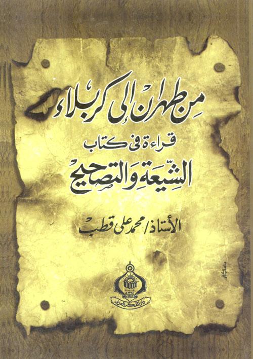 """من طهران إلي كربلاء """"قراءة في كتاب الشيعة والتصحيح"""""""