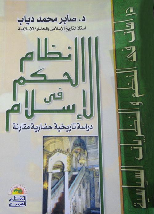 """نظام الحكم فى الإسلام """"دراسة تاريخية حضارية مقارنة"""""""