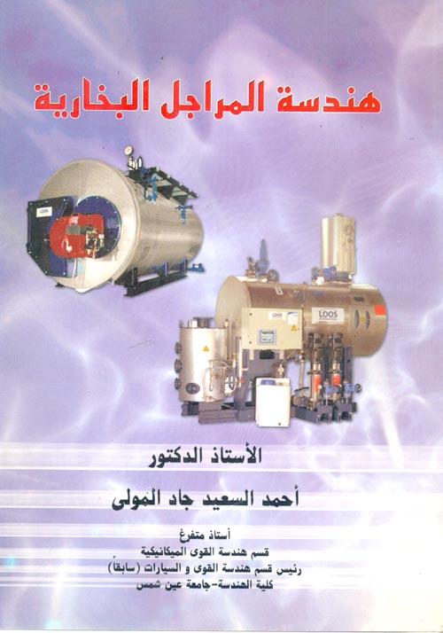 هندسة المراجل البخارية
