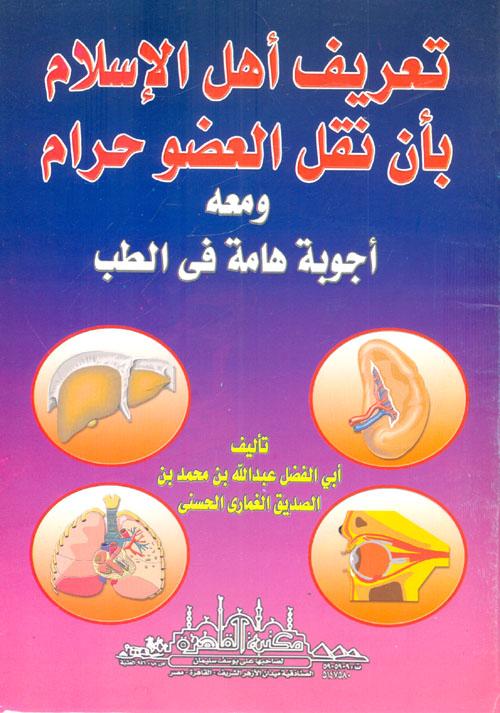 تعريف أهل الإسلام بأن نقل العضو حرام ومعه أجوبة هامة في الطب