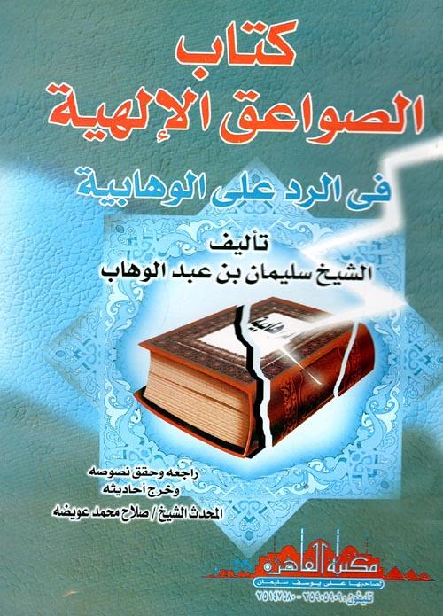 كتاب الصواعق الإلهية فى الرد على الوهابية