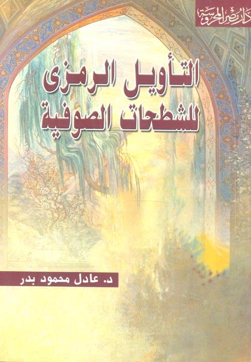 التأويل الرمزى للشطحات الصوفية