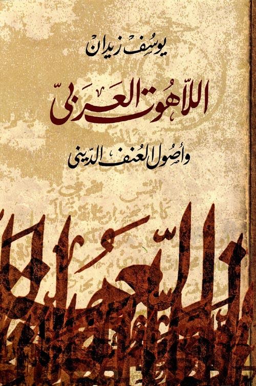 """اللاهوت العربى """"وأصول العنف الدينى"""""""