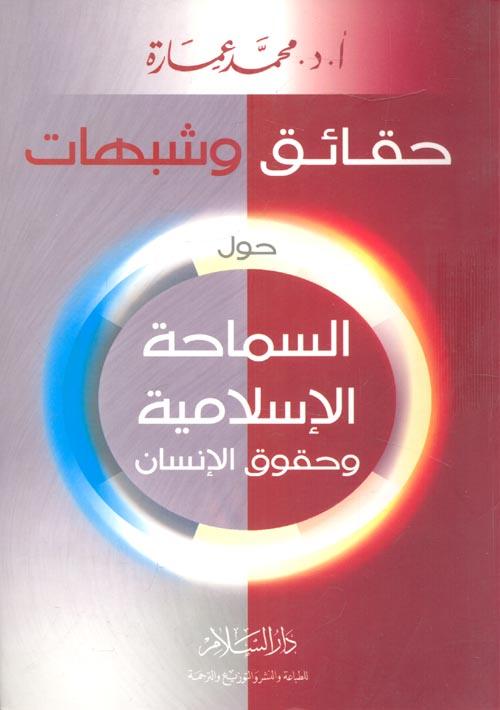 حول السماحة الإسلامية وحقوق الإنسان