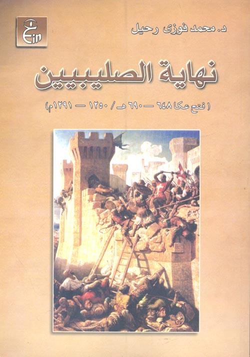 نهاية الصليبيين (فتح عكا 648- 690 هـ/ 1250- 1291م)