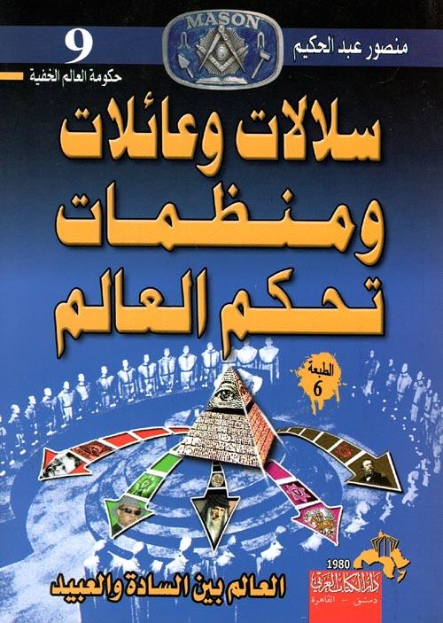 """سلالات وعائلات ومنظمات تحكم العالم العالم """"بين السادة والعبيد"""""""