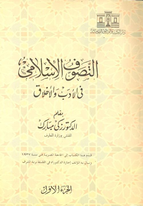 التصوف الإسلامى فى الأدب والأخلاق