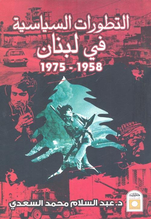 التطورات السياسية في لبنان 1958- 1975