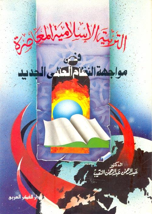 التربية الاسلامية المعاصرة في مواجهة النظام العالمي الجديد