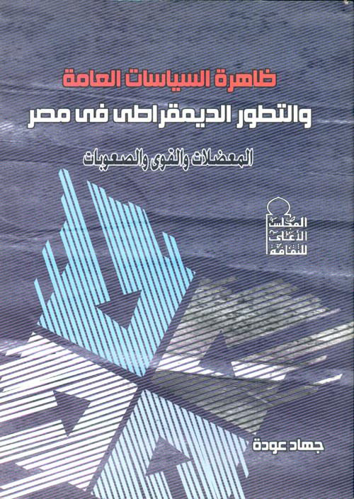 """ظاهرة السياسات العامة والتطور الديمقراطى فى مصر """"المعضلات والقوى والصعوبات"""""""