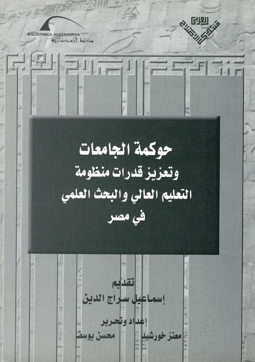 حوكمة الجامعات وتعزيز قدرات منظومة التعليم العالي والبحث العلمي في مصر