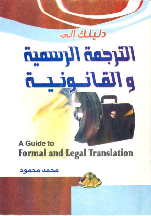 دليلك الى الترجمة الرسمية والقانونية