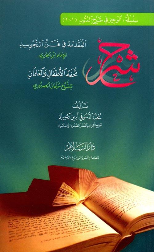 """شرح المقدمة في فن التجويد للإمام ابن الجزري """"تحفة الأطفال والغلمان للشيخ سليمان الجمزوري"""""""