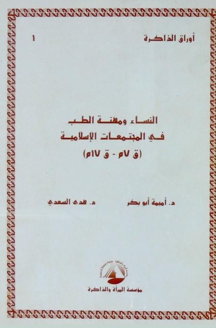 النساء ومهنة الطب فى المجتمعات الإسلامية (ق7م- ق17م)