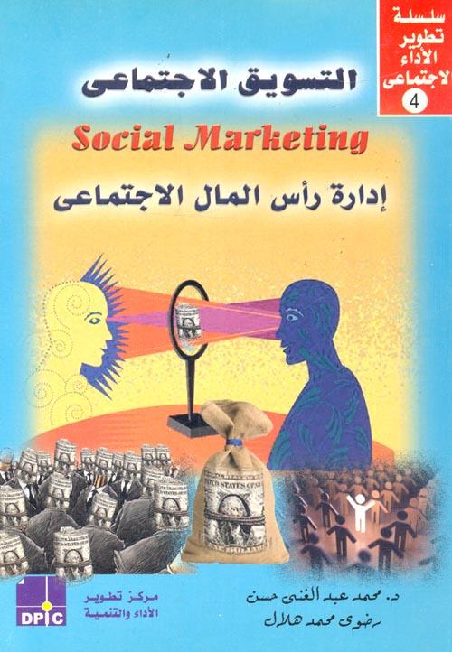 """التسويق الإجتماعي """"إدارة رأس المال الاجتماعى"""
