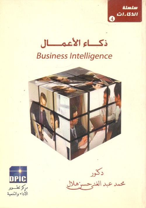 ذكاء الأعمال