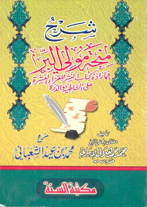 شرح منحة مولى البر فيما زاده كتاب النشر للقراء العشرة على الشاطبية والدرة