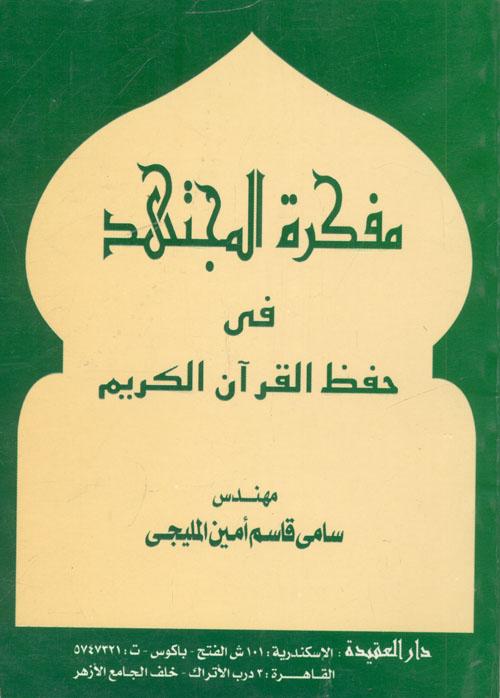 مفكرة المجتهد فى حفظ القرآن الكريم